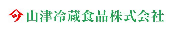 山津冷蔵食品株式会社
